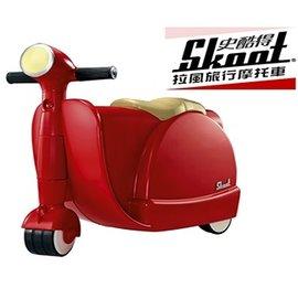 【紫貝殼】『CIB05-1』英國 Skoot 拉風旅行摩托車行李箱+原廠車牌(紅色)【保證公司貨●品質有保證●非水貨】