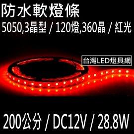 【200公分】12V LED 燈條 5050 紅光120燈  360晶片  約29W 防水