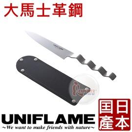 探險家戶外用品㊣662021 日本 UNIFLAME 不鏽鋼調理刀 (日本製) 大馬士革鋼 切肉刀 餐具刀 廚具刀 料理刀