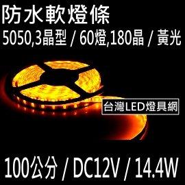 ~100公分~12V LED 燈條 5050 金黃光60燈^( 180晶片^) 約14W
