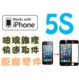 高雄現場 維修 APPLE  iphone 5 5s iphone5 i5 iphone5
