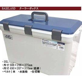 ◎百有釣具◎日本製Baseland   ASTAGE  (A牌)保冷冰箱 35L~CP值超高
