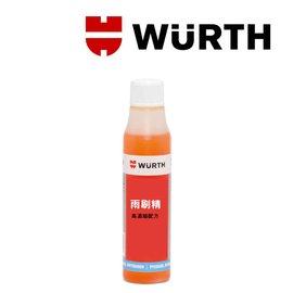 Wurth 福士 雨刷濃縮劑 32ml