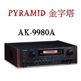 ☉鈞釩音響☉PYRAMID 金字塔AK~990 級卡拉OK擴大機