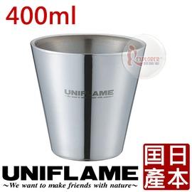 探險家戶外用品㊣666289 日本 UNIFLAME SUS雙層鋼杯400ml (日本製) 不鏽鋼杯 咖啡 啤酒 保溫 斷熱杯
