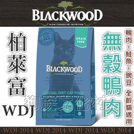 ~美國柏萊富天然貓糧~無穀挑嘴貓^(鴨肉 鮭魚 豌豆^)~4磅^(1.82KG^), WD