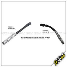 938 德國 BOSCH 博世 矽導線 高壓線 0356912948 M112 W208