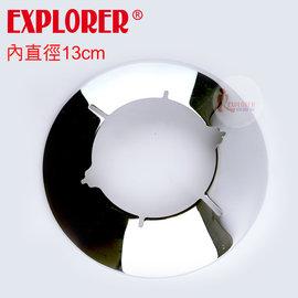 探險家戶外用品㊣GU0606反光燈罩(銀)不鏽鋼台灣製 汽化燈罩 反射燈罩 北極星 天蠍星 SunnGas SOTO可參考