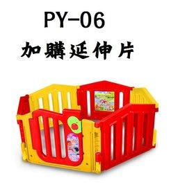 【紫貝殼】『SL05-7』【CHING-CHING親親】加購PY-06 遊戲圍欄/兒童安全遊戲圍欄/柵欄-單片加板 (一般延伸片、基本門欄片)