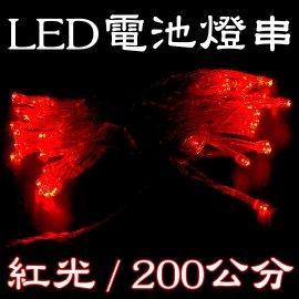 LED電池燈串 紅光 2米 20燈  ~ 可攜式聖誕燈 露營燈 求婚燈 DIY追星牌 模型