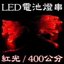 LED電池燈串 紅光 4米 40燈  ~ 可攜式聖誕燈 露營燈 求婚燈 DIY追星牌 模型
