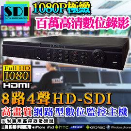HD~SDI高畫質晶片 1080P 120fps 8路 多工作業 超強手機 遠端 監控 監