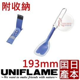 探險家戶外用品㊣667781 日本 UNIFLAME FD矽膠摺疊湯匙193mm-藍 (日本製) 折疊湯匙 塑膠湯匙 餐具 廚具