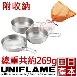 探險家戶外用品㊣667866 日本 UNIFLAME 高強輕量不鏽鋼鍋具三件組 (日本製) 炊具套鍋具組 餐廚具 湯鍋 煎鍋