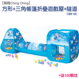 『SL09-7』【CHING-CHING親親】方形+三角帳篷折疊遊戲球屋+隧道+100顆球  CBH-06