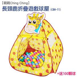 『SL12』【CHING-CHING親親】長頸鹿帳篷折疊遊戲球屋+100顆球 CBH-11