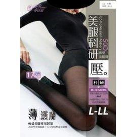 ~褲襪小姐~蒂巴蕾美腿科研壓薄型美腿襪50DHP1020