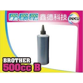 ~INKU~~Brother 500cc 黑色 特級奈米寫真墨水 填充墨水 不阻塞 廠製