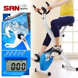 X收納省空間★SAN SPORTS寶馬X折疊健身車C082-918 (室內腳踏車.摺疊美腿機.運動健身器材.推薦哪裡買)