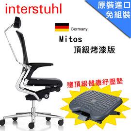~瘋椅世界~Mitos 362M 烤漆骨架 德製  首創 搖籃式傾仰 機能休閒兩用工學椅