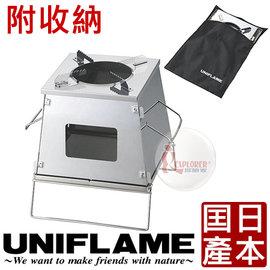 探險家戶外用品㊣682982 日本 UNIFLAME 不鏽鋼火箭爐 (日本製) 焚化爐 登山爐 柴爐 焚火台