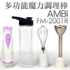 AMBI恩比多功能魔力調理棒+隨行杯 副食品調理 手持攪拌器 魔力神奇料理棒隨行杯果汁機