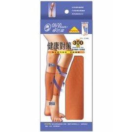 ~褲襪小姐~蒂巴蕾健康對策300D醫用輔助小腿襪套HK333