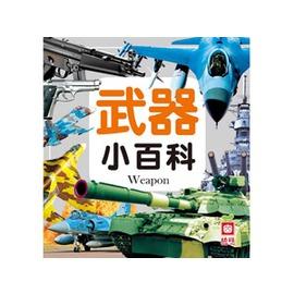 1975-12 武器小百科 正方彩色精裝書144頁