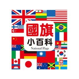 1975~13 國旗小百科 正方彩色精裝書144頁