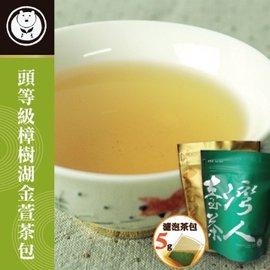 茶人^~~頭等級樟樹湖金萱茶包~^(5gx20包^)