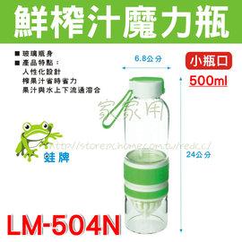蛙牌 500ml 小瓶口多用途鮮榨汁 LM-504N 魔力瓶 檸檬杯 果汁杯 玻璃瓶身
