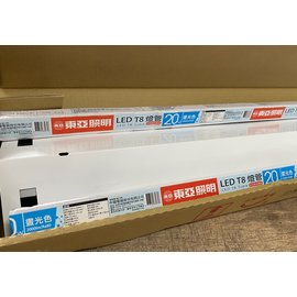 T5 T8 LED燈管 4尺 雙管 山型 吸頂燈具 空台 無安定器 可 LED 16W 1