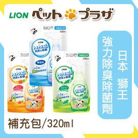 ~ LION~獅王 強力除臭除菌劑  補充包 ~320ml