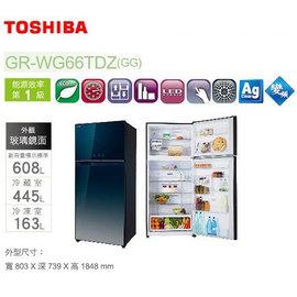 ★贈聲寶14吋DC扇★TOSHIBA 東芝608公升變頻玻璃鏡面雙門電冰箱GR-WG66TDZ-GG  **免費基本安裝**