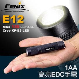 【Fenix】 1AA高亮EDC手電筒(MAX 130流明)/LED.警用手電筒 緊急照明.露營旅遊.修繕防災.戶外登山.露營必備_黑色/透鏡 E12