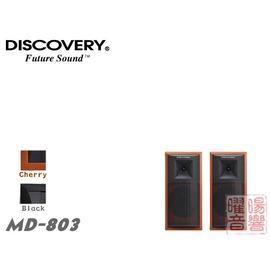 ~曜暘~DISCOVERY LIVE號角系列 MD~803 主聲道揚聲器~還享6期0利率~