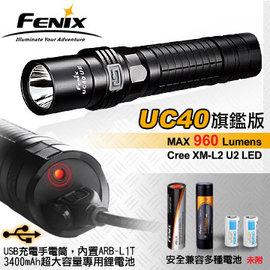 【Fenix】USB充電式 旗鑑版戰術手電筒(MAX 960流明/)/緊急照明.露營旅遊.修繕防災.戶外登山.露營探險必備_黑/光杯 UC40 ue