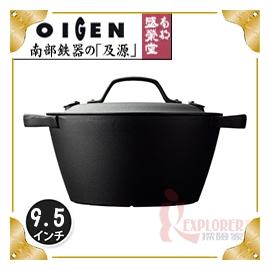 探險家戶外用品㊣CT-003 日本製盛榮堂 南部鐵器 9.5吋頂級主廚深形圓鍋 鑄鐵鍋荷蘭鍋 可用於電磁爐 非SNOW PEAK