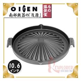 探險家戶外用品㊣F-071 日本製盛榮堂 南部鐵器 10.6吋成吉思汗鑄鐵烤盤 (27CM) 蒙古烤肉烤肉盤