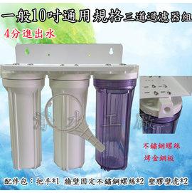 【淨水工廠】《免運費》『4分牙』DIY簡易10吋三管過濾/一般三道過濾器/3道淨水器/濾水器(含拆裝工具把手)
