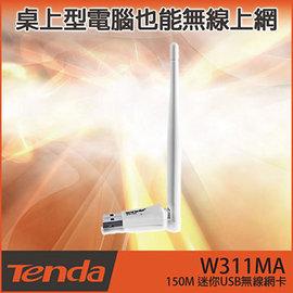 Tenda 騰達 W311Ma 11N 150Mbpa 高速USB無線 卡 WMM Sof