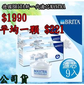 【淨水工廠】德國BRITA新一代濾芯MAXTRA 盒裝 8週長效型【9入裝】