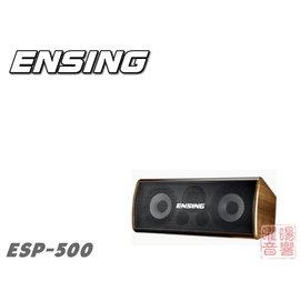 ^~曜暘^~ENSING 燕聲 6.5吋低音喇叭(ESP~500)全音域歌唱劇院揚聲器~還