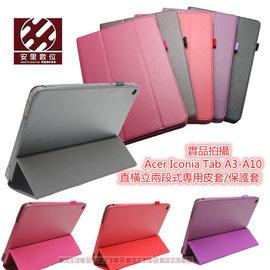 ~安里 ~Acer Iconia Tab A3~A10 10吋平板直橫立兩段式支架 皮套