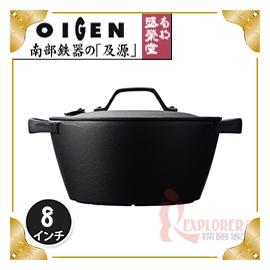探險家戶外用品㊣CT-004 日本製盛榮堂 南部鐵器 8吋頂級主廚圓鍋 (IH) 鑄鐵鍋荷蘭鍋 非SNOW PEAK