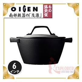 探險家戶外用品㊣CT-005 日本製盛榮堂 南部鐵器 6吋頂級主廚圓鍋 (IH) 鑄鐵鍋荷蘭鍋 非SNOW PEAK
