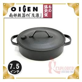 探險家戶外用品㊣CT-7 日本製盛榮堂 南部鐵器 7.5吋淺型平底鍋 (IH) CT-007 鑄鐵鍋荷蘭鍋 非SNOW PEAK