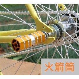 自行車/單車/腳踏車 鋁合金 火箭筒/火箭炮/腳踏杆 **2入**
