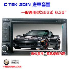 CTEK S633 2DIN 藍芽導航汽車音響_一般 型 6.35吋   版