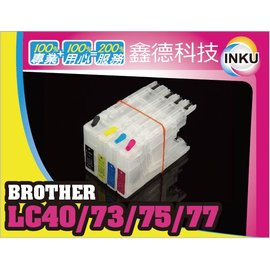 ~INKU~~ 小供墨 Brother LC~40 LC40 LC73 LC75 LC77